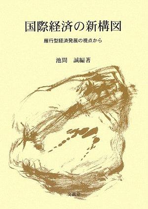 9784830946516: Kokusai keizai no shinkōzu : Gankōgata keizai hatten no shiten kara