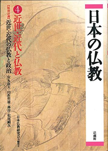 Kinsei kindai to Bukkyo: Tokubetsu toron kinsei: Hozokan