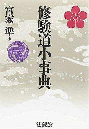 Shugendo shojiten.: Hitoshi Miyake
