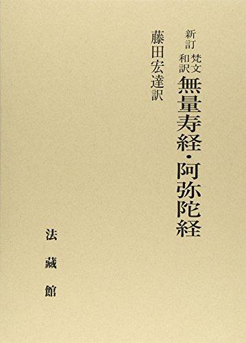 Bonbun wayaku muryojukyo amidakyo.: Kotatsu Fujita