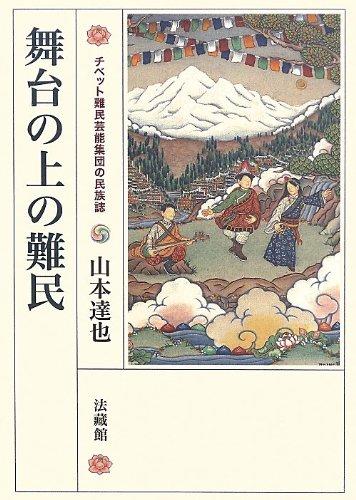 9784831874412: Butai no ue no nanmin : Chibetto nanmin geinō shūdan no minzokushi