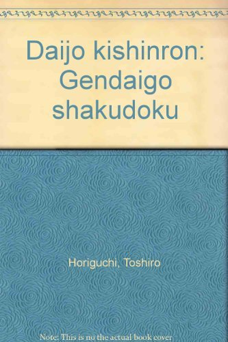9784831880871: Daijo kishinron: Gendaigo shakudoku (Japanese Edition)