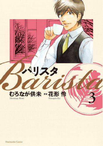 9784832232242: Barista Vol.3 (Houbunsha Comics) Manga