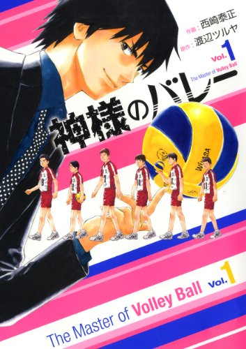 9784832233591: Kamisama no bare (God's Volleyball) - Vol.1 (Houbunsha Comics) Manga