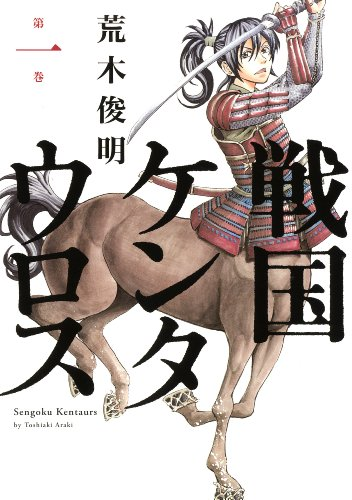 9784832233607: Sengoku Centaur Vol.1 (Houbunsha Comics) Manga