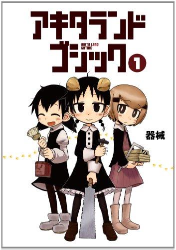 9784832241329: Akita Land Gothic ( 1 ) ( Manga Time KR Comics )