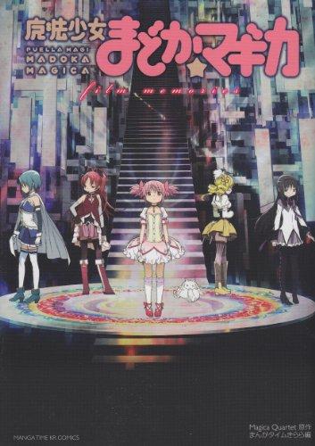 Magical Girl Madoka â   Magika Film Memories (Manga Time Kr Comics Forward Series) [Comic]: ...