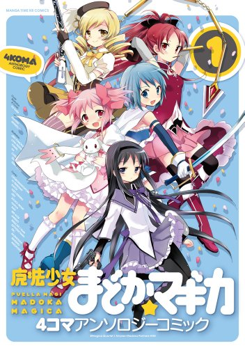 9784832241763: Madoka Magica Four-panel Comic Manga [In Japanese] Vol.1