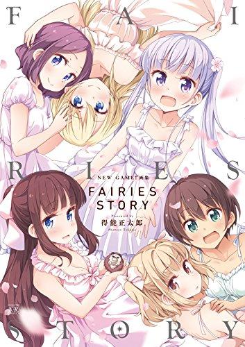 9784832247529: NEW GAME!画集 FAIRIES STORY (まんがタイムKRコミックス)