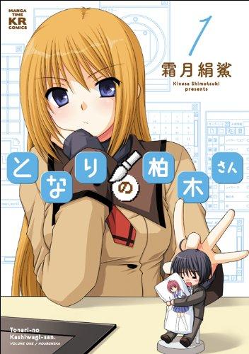 9784832279049: となりの柏木さん 1 (Tonari no Kashiwagi-san, #1)