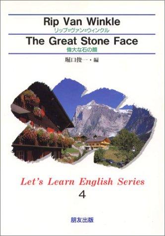 9784832491045: リップ=ヴァン=ウィンクル・偉大な石の顔 (Let's learn English series (4))