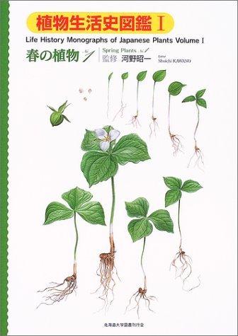 9784832913714: Haru no shokubutsu : 1