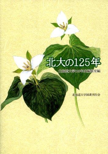 9784832933217: Hokudai no 125-nen