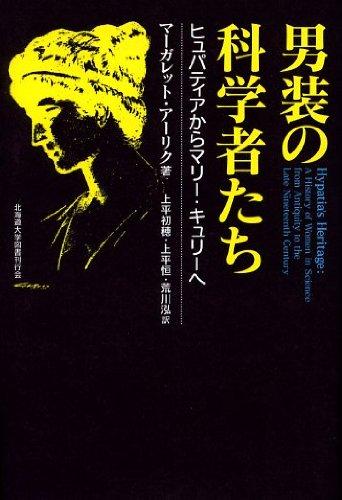 9784832972216: Dansō no kagakushatachi : Hyupatia kara marī kyurī e