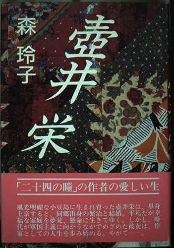 9784833313704: Tsuboi Sakae (Japanese Edition)