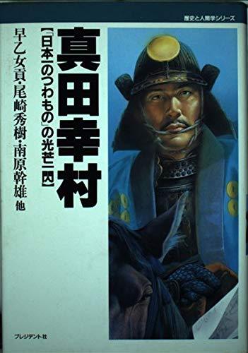 """Sanada Yukimura: """"Nipponichi no tsuwamono"""" no kobo: Mitsugu Saotome"""