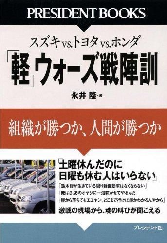 9784833450324: Kei uōzu senjinkun : Suzuki vs. toyota vs. honda : Soshiki ga katsuka ningen ga katsuka