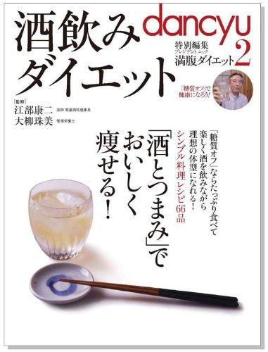 9784833471046: Sakenomi Diet Dancyu