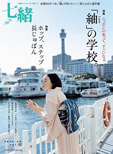 9784833473149: Nanao : Kimono kara hajimaru kurashi. 37 (Tokushu tsumugi no gakko hoppu suteppu nagajuban).