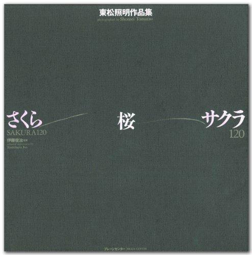 Sakura 120: Tomatsu, Shomei