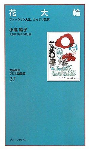 9784833910378: Hana tairin : Fasshon jinsei danjiri katagi.