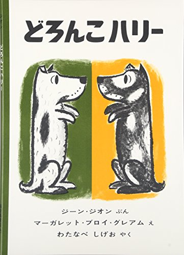 Harry the Dirty Dog [Japanese Edition]: Eugene Zion