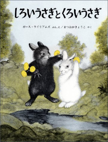 9784834000429: The Rabbits' Wedding [Japanese Edition]