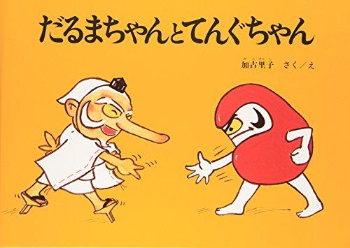 Little Daruma & Little Tengu: A Japanese: Satoshi Kako