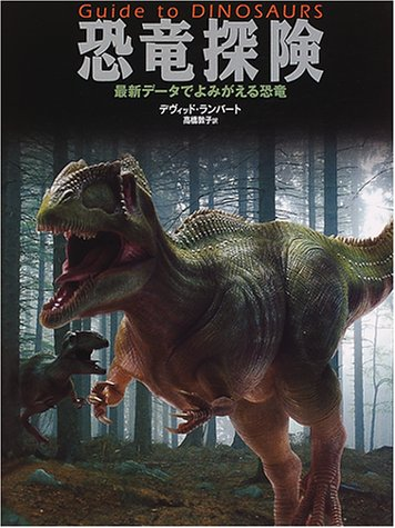 9784834002812: Guide to Dinosaurs