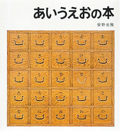 Aiueo no hon: Mitsumasa Anno