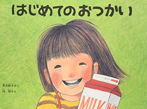Hajimete No Otsukai (Japanese Edition): Yoriko Tsutsui