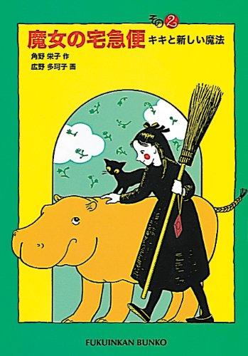 9784834006216: Majo No Takkyūbin, Sono 2: Kiki To Atarashii Mahō