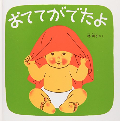 The Hand Comes Out (Japanese Edition): Hayashi, Akiko