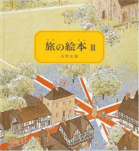 9784834008555: Anno's Journey III [Japanese language]