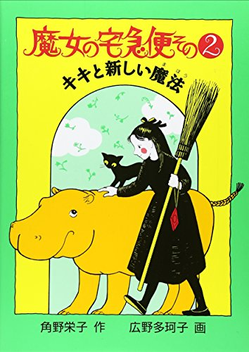 9784834011746: 魔女の宅急便 その2 キキと新しい魔法 (Kiki's Delivery Service, #2)