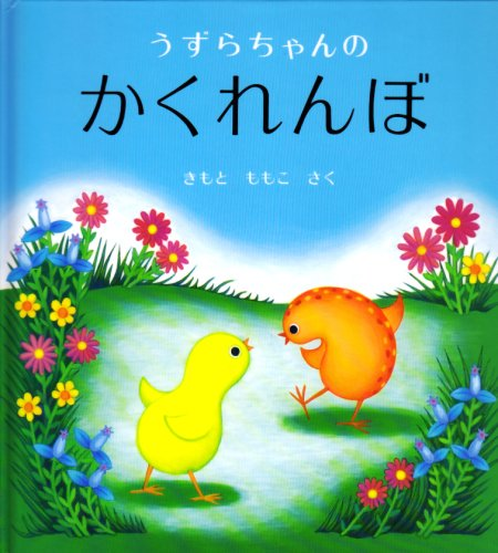 9784834012309: The Quail's Hide-And-Seek (Japanese Edition)