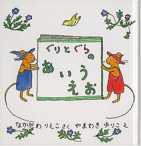 Guri and Gura's AIUEO [Japanese Edition]: Rieko Nakagawa