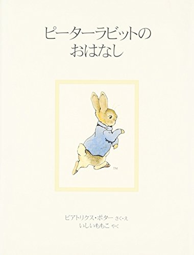 9784834018554: (Picture book of 1 Peter Rabbit) The Tale of Peter Rabbit
