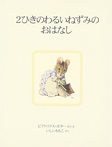 7 picture book of Peter Rabbit) story of two bad mice play (japan import): Fukuinkan