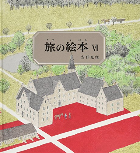 Anno's Journey Vol.6 (Japanese Edition) [Tankobon Hardcover] by Mitsumasa Anno (japan import):...