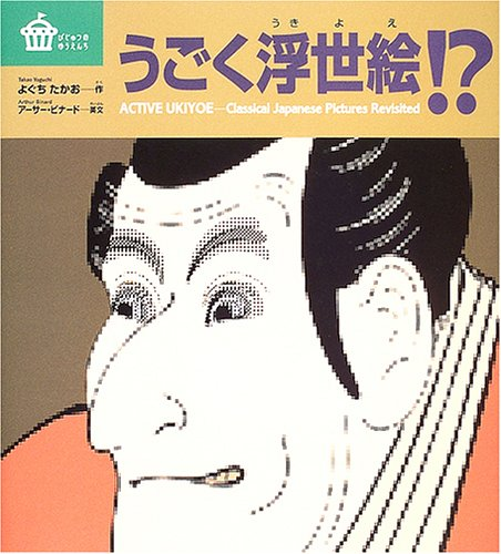 9784834020274: Active Ukiyoe: Classical Japanese Pictures Revisted