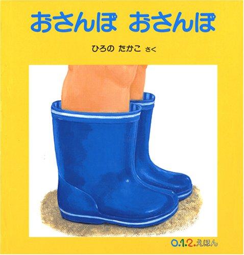 Strolling (Japanese Edition): Takako Hirono