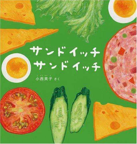 9784834023756: Sandoitchi Sandoitch (Japanese Edition)