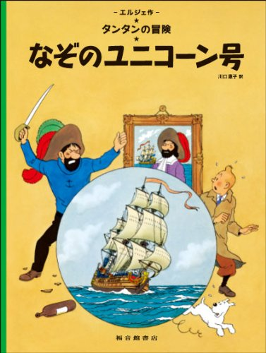 9784834025071: The Secret of the Unicorn (the Adventures of Tintin)