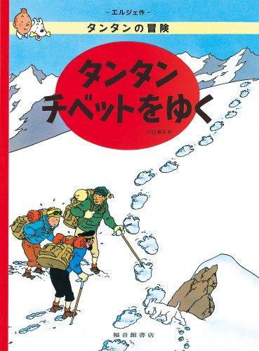 9784834025095: Tintin in Tibet (the Adventures of Tintin) (Japanese Edition)