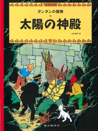 9784834025118: Prisoners of the Sun (the Adventures of Tintin)