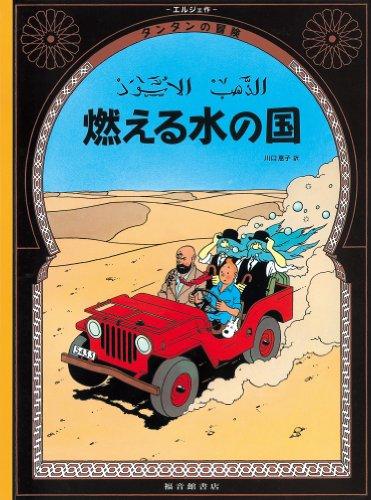 9784834025149: Land of Black Gold (the Adventures of Tintin) (Korean Edition)