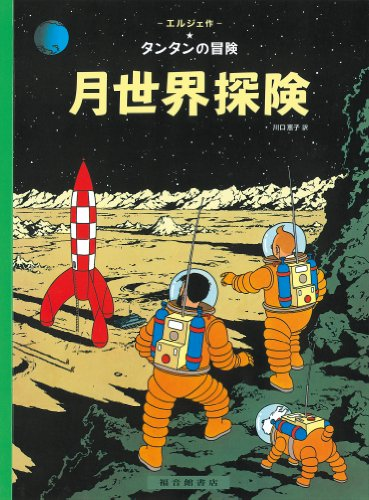 9784834025170: Explorers on the Moon (the Adventures of Tintin) (Japanese Edition)