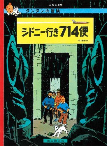 9784834025354: Flight 714 (the Adventures of Tintin)