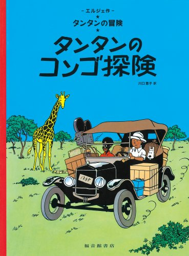 Tintin in the Congo (the Adventures of: Herge